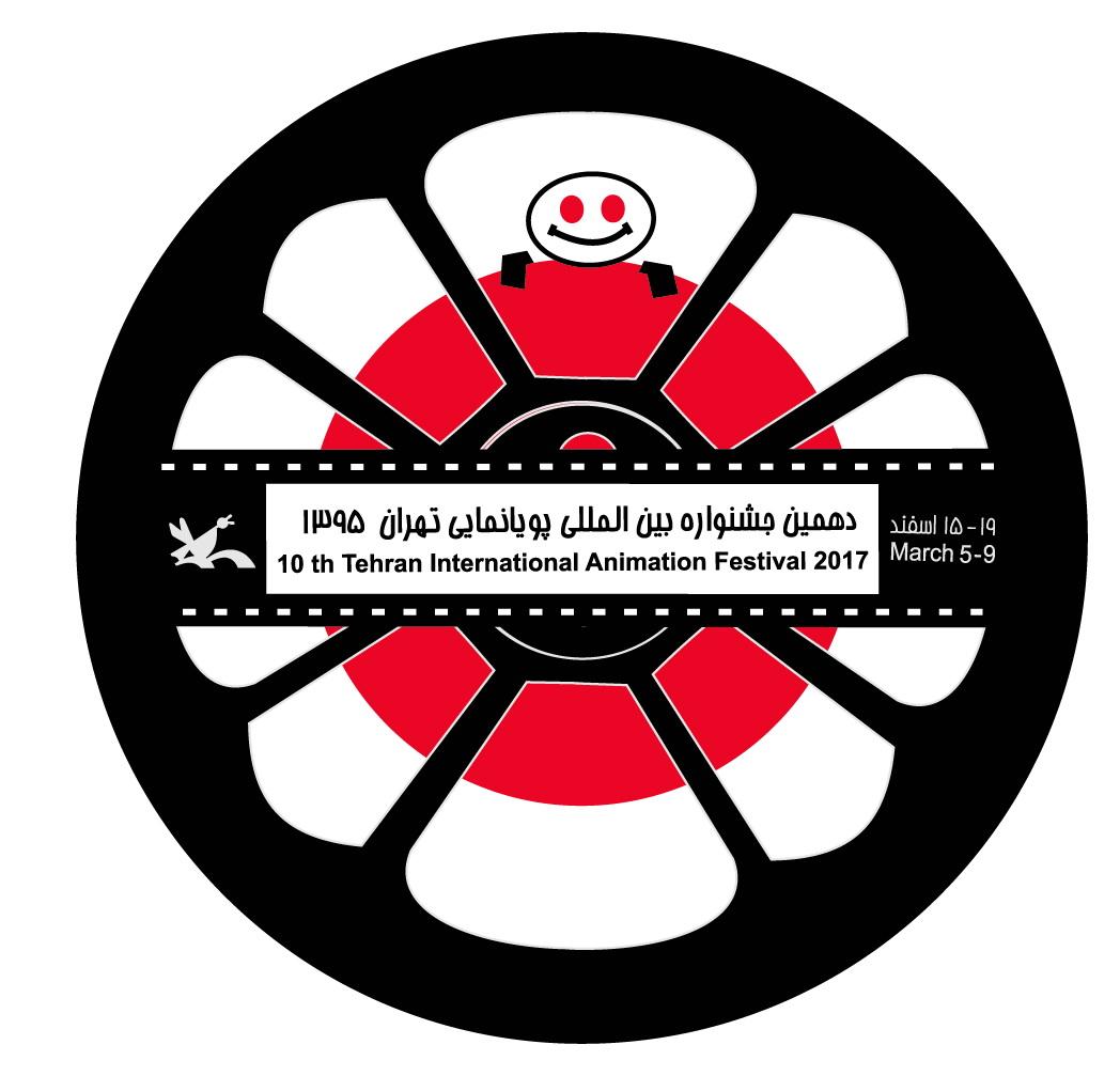 دهمين جشنواره دو سالانه بينالمللي پويانمايي تهران