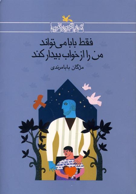 «مژگان بابامرندی» برای نقدوبررسی آثارش به کرمانشاه میآید