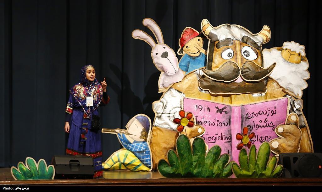 اجراهاي روز اول نوزدهمين جشنواره بينالمللي قصهگويي کانون /يونس پناهي