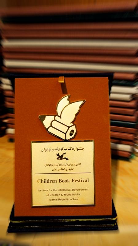 فراخوان هجدهمين جشنوارهي كتاب كودك و نوجوان کانون منتشر شد