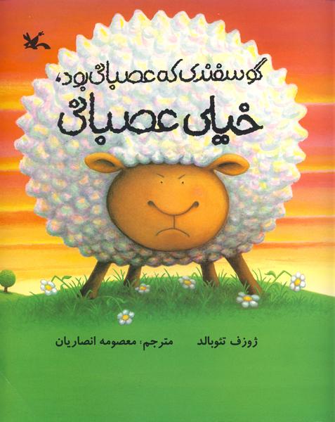 گوسفند خیلی عصبانی، یار مهربان کودکان ایرانی
