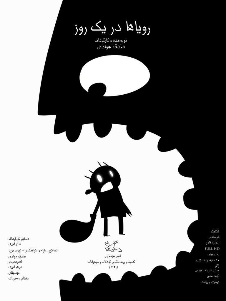 انيميشن «روياها در يک روز» راه يافته به سيامين جشنوارهي بينالمللي فيلمهاي کودکان و نوجوانان