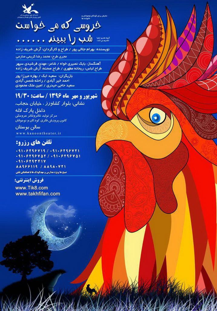 نمايش «خروسي که ميخواست شب را ببيند» به نويسندگي بهرام جلاليپور و کارگرداني سيدآرش شريفزاده