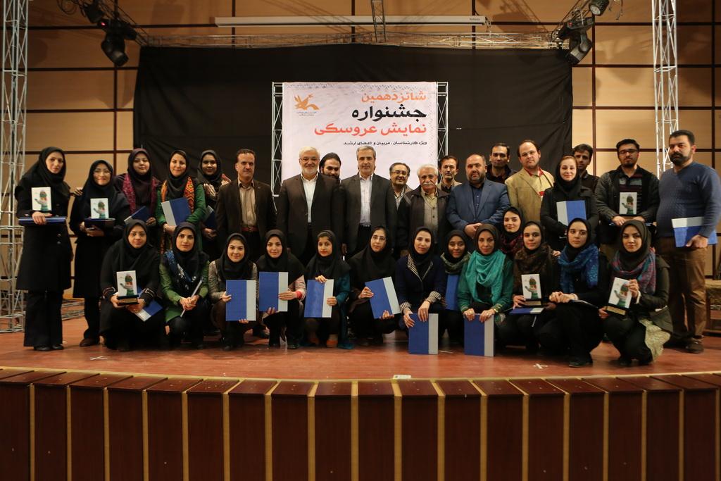 خداحافظی با عروسکهای نمایشی کانون در شیراز