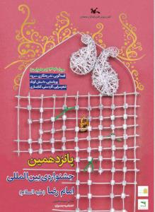 خراسان رضوی در بخش هنری پانزدهمین جشنواره رضوی خوش درخشید