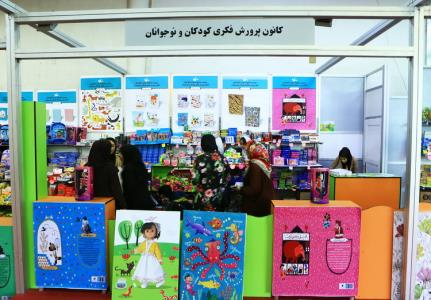 نوشتافزارهای ایرانی اسلامی کانون در سال 95 رونمایی میشود