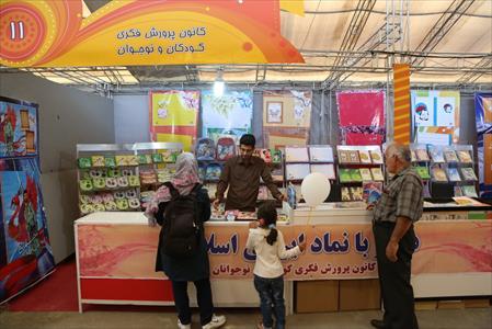 کانون در بیست و هفتمین دوره نمایشگاه بین المللی کتاب تهران