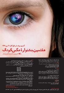 تمدید مهلت ارسال آثار به هفتمین جشنواره عکس کودک تا پایان مهر