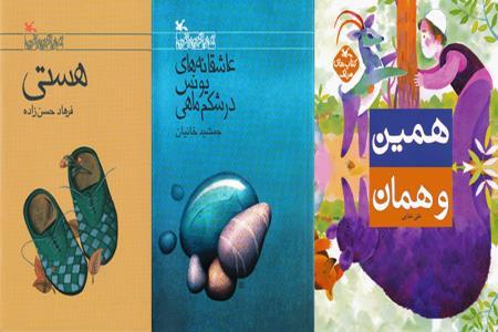 سه کتاب کانون برگزیده شورای کتاب کودک