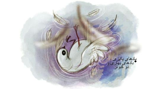 «بادهای پاییزی، بادهای بهاری و دو کبوتر» در مرحله پیش تولید