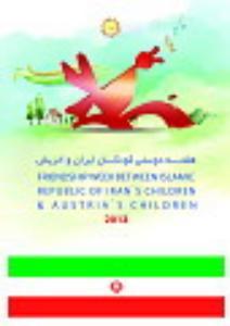 هفتهی دوستی کودکان ایران در اتریش