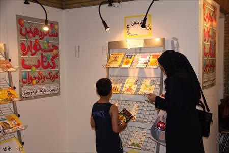 نمایشگاهی از 366 عنوان کتاب برگزیده ناشران کودک و نوجوان