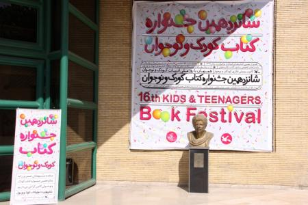 افتتاح شانزدهمین جشنواره کتاب کودک و نوجوان با حضور مدیرعامل کانون