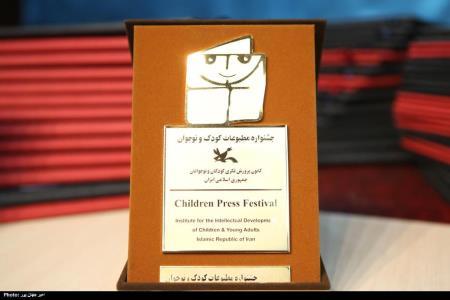 نامزدهای آخرین بخش جشنواره مطبوعات کودک شناخته شدند