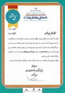 مريم قاسمي عضو نوجوان کانون استان اردبيل تقدير شد