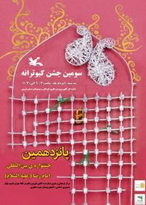 نگاهی به برگزاری پانزدهمین جشنواره بین المللی رضوی در کانون استان قزوین