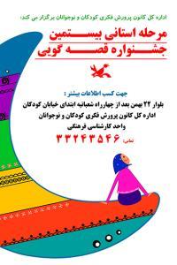 جشنواره قصه گويي استان کرمان