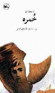 درخواست تایوانیها برای تجدید چاپ کتاب خمره هوشنگ مرادی کرمانی