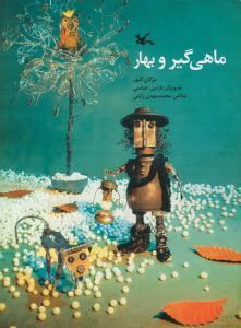 سه کتاب کانون برگزیده شورای کتاب کودک شد