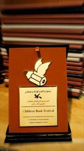 اختتامیه شانزدهمین جشنواره کتاب کودک و نوجوان