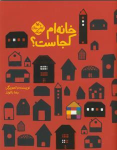 سه کتاب کانون برگزیده «دومین سالانه هنر طراحی کتاب ایران» شد