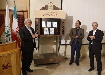 مراسم رونمایی از کتاب کانون زبان ایران در گذر زمان