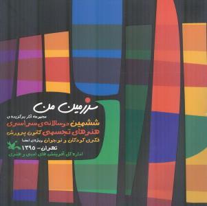 سرزمین من، کتاب ششمین دوسالانه هنرهای تجسمی کانون منتشر شد