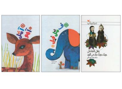 سه کتاب کانون شایسته تقدیر جایزه کتاب سال شناخته شد