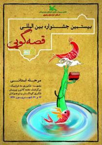 پوستر مرحله استانی بیستمین جشنواره بینالمللی قصهگویی