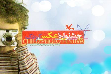 آثار راه یافته به نمایشگاه جشنواره عکس کودک معرفی شد