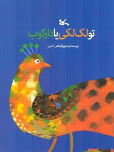 تو لک لکی یا دارکوب، تنها کتاب ایرانی در فهرستی جهانی