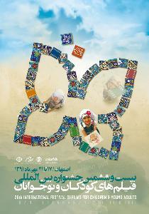 شب به یاد ماندنی سینمای کانون در اصفهان رقم خورد