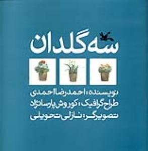 قرار گرفتن نام  5  کتاب ایرانی در فهرست آثار برگزیده کتابخانه بینالمللی مونیخ