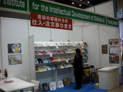 هشتمین حضور پی در پی کانون در نمایشگاه کتاب توکیو