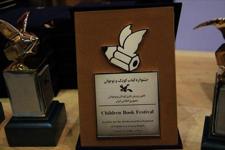 """نامزدهای دو بخش """"داستان کودک و خردسال"""" و """"داستان نوجوان"""" جشنواره کتاب شناخته شدند"""