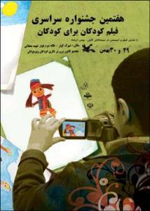 نمایش 2 فیلم سینمایی در جشنواره فیلم کودکان برای کودکان قزوین