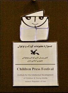 نامزدهای بخش «تیتر و خبر» جشنواره مطبوعات کودک شناخته شدند
