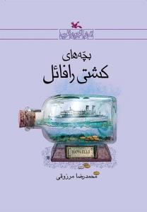 «بچههای کشتی رافائل» جایزه کتاب سال غنیپور را آن خود کرد