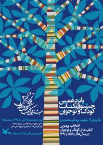 برگزیدگان پانزدهمین جشنواره کتاب کودک و نوجوان تجلیل میشوند