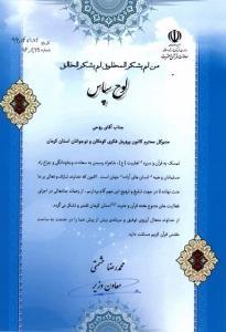 لوح سپاس معاون وزير فرهنگ و ارشاد اسلامي