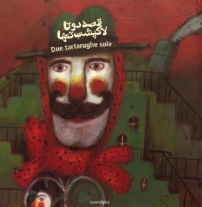 تجلیل نویسنده برجسته اروگوئهای از «قصه دو لاکپشت تنها»