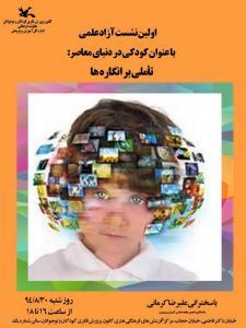 کودکی در دنیای معاصر، تاملی بر انگارهها