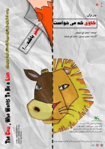 کودکان دارای نیازهای ویژه کرمان روی صحنه تئاتر تهران