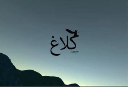 پويانمايي نوجوان خوزستاني برگزيده پانزدهمين جشنواره بينالمللي امام رضا (ع) شد