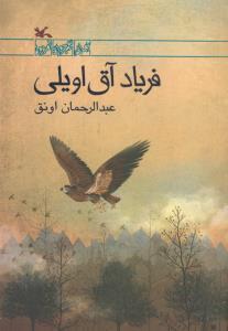 فرياد آقاويلي نوشته عبدالرحمان اونق