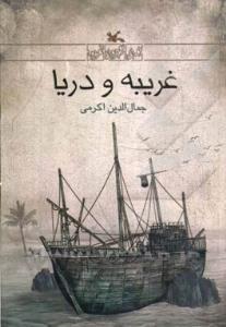 جایزهی ادبی شهید غنیپور بار دیگر به کانون رسید