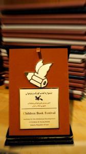 برترینهای جشنواره کتاب کودک و نوجوان جایزه میگیرند