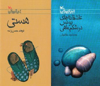 جایزه لاکپشت پرنده و اهدای دو نشان طلایی و نقرهای به رمانهای نوجوان کانون