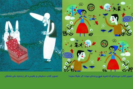 نام 9 تصویرگر ایرانی در میان برگزیدگان اولیهی جشنواره نامی کره