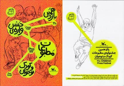 برگزیدگان جشنواره مطبوعات کودک و نوجوان معرفی میشوند